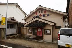 2009_01_04_yunotu 040.jpg