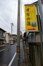 2009_01_04_yunotu 048.jpg