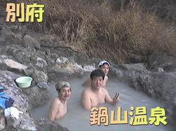 onsen_zanmai5.jpg