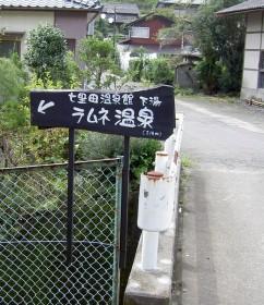 しばらく歩くと下湯の標識