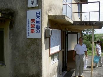 入り口の横には日本無類の炭酸泉と看板が