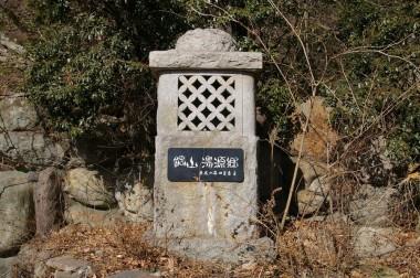 鍋山温泉の石柱