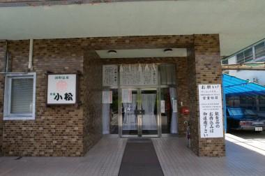 元湯小松の入口