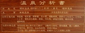 2007_11_23-25_beppu_yaba-095