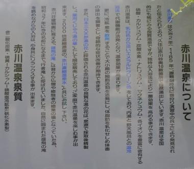 赤川温泉の由来