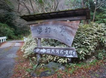 2008_12_20-23_kyusyu-085