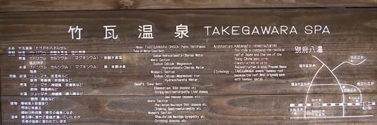 2009_02_13_takekawara004