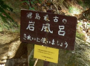 最古の岩風呂の看板