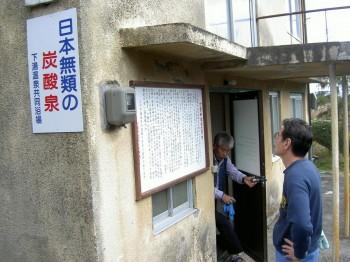 入口には日本一の炭酸泉の看板が