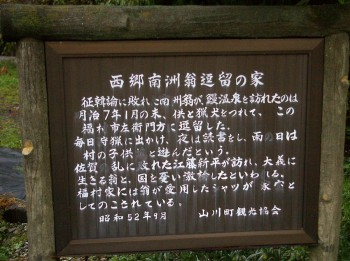 西郷隆盛の説明板
