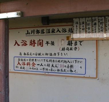 入口には寄付者の名前 ¥1000円寄付すると永久にタダ?