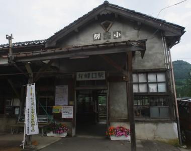 9:55 有峰口の駅はなんともクラシック(無人駅)
