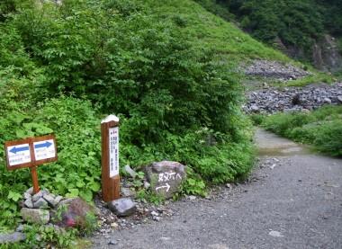 10:34 小池新道への分岐