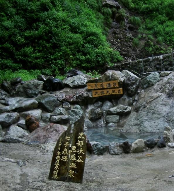 黒部の渓谷に面した露天風呂