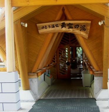 温泉の入口