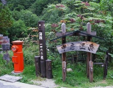中房温泉の入口