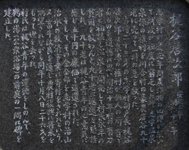 志学温泉を復興した梶谷敬二郎の碑