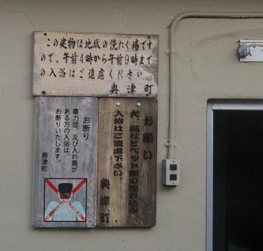 洗濯場の湯の注意書き