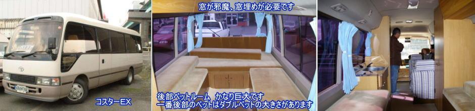 H5年式トヨタコースターEX ロングボディ 4200ディーゼルターボ エアサス