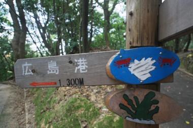 遊歩道の標識