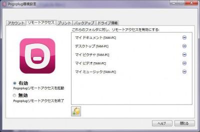 PogoplugのPC側の管理画面