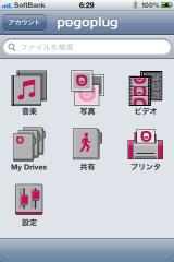 iPhone4での画面