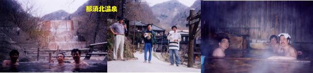 1999_05nasu_kita_18