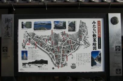 御手洗の江戸時代の町並みを散策