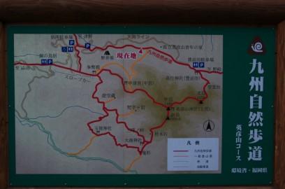 九州自然歩道の案内看板