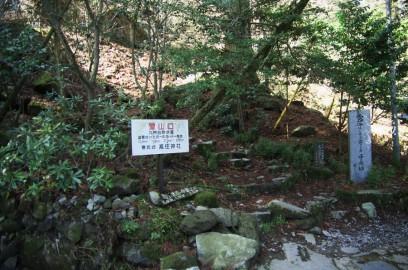 9:22 高住神社から登山口が始まる
