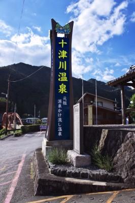 十津川温泉の中心地