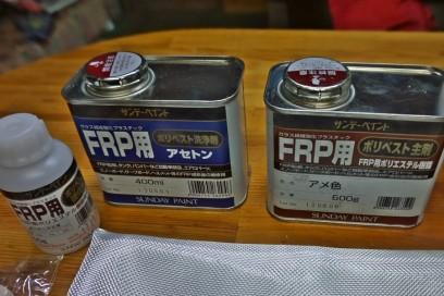 FRP硬化剤 溶剤のアセトン FRP基材 ガラスマット