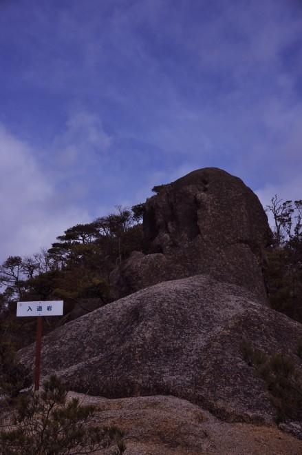 9:26 入道岩 ここから岩場が続く