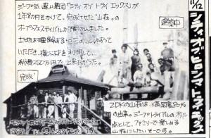 当時、雑誌に出た山小屋の記事