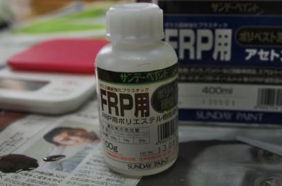 FRP用硬化剤 主剤に対して1/100(気温20℃)