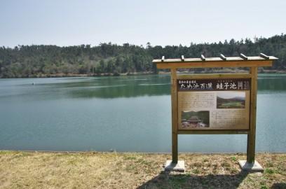 銚子峡の近くにある大きな池
