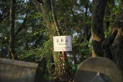 五剣山山頂