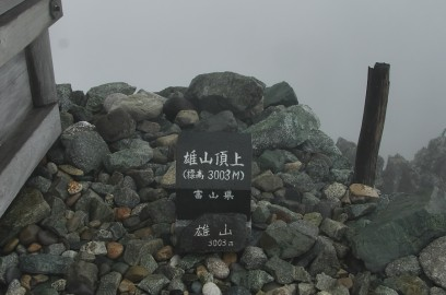 雄山の山頂 標高3003m