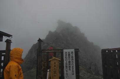 12:20 雄山に到着 雨と風が強い