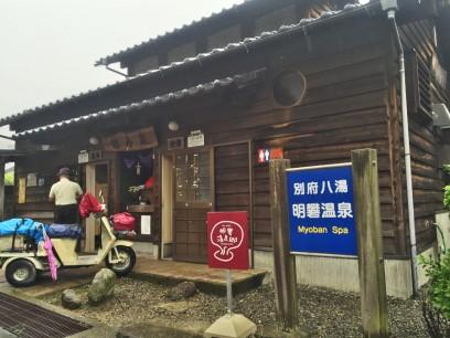 朝いちばんで明礬温泉 鶴寿泉 熱い44℃