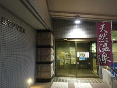 桜島マグマ温泉 茶褐色の良いお湯