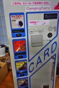 カード発券機