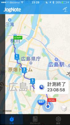 横川から皆実町まで5kmほど