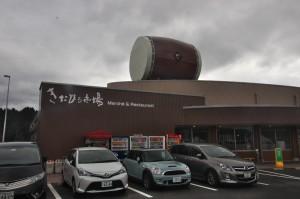 千代田の道の駅