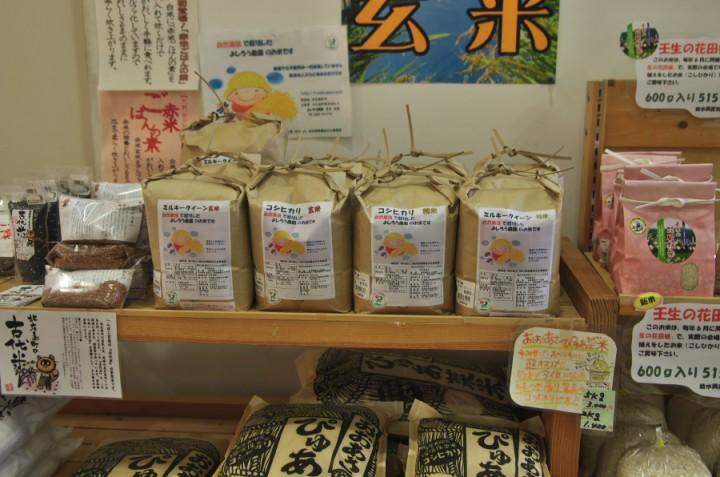 千代田の道の駅で販売しているよしろう農園のお米
