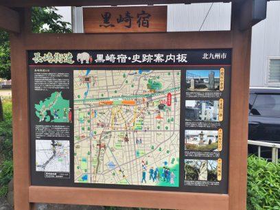 黒崎は長崎街道の宿場町