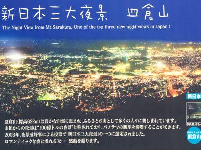 皿倉山は三大夜景らしいが、車は18時移行禁止 歩くしかない