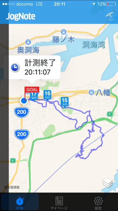 黒崎から皿倉山往復