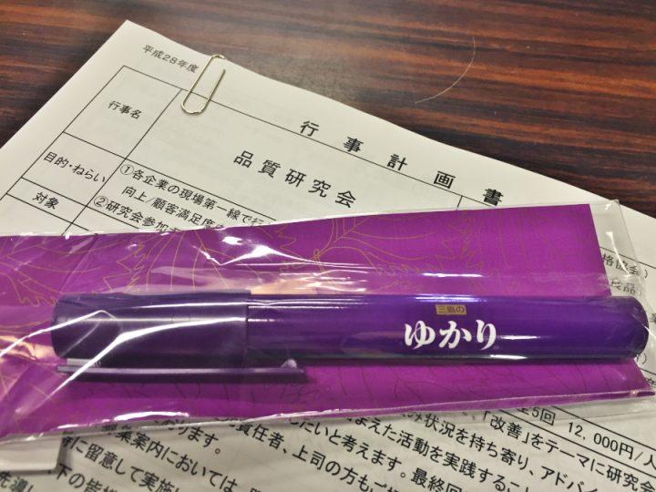 三島食品さんからゆかりペンを頂きました