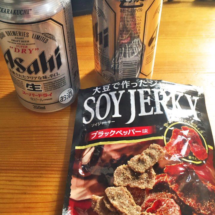 帰ってきてとりあえず片づけて、風呂に入る 大豆のジャキーでビール